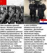 """Это солдаты красной армии. Жалкое пушечное мясо, которое было рабами кровавого режима Ишака Виссарионовича. За их спиной изнасилованные немки, полячки, венгерки, расстрелы в Пруссии и катынский расстрел. Их преступлениям нет оправдания, их """"подвиги"""" меркзко идеализировать, прикрываясь """"патриотизмом"""