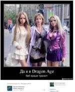 Да я в Dragon Age баб краше трахал! Добавлена 18 июля 2012 | Мне нравится V 16 Эвелина Нитрамова Андерса, например :Р 31 ост 2012 : Ответить Евлампий Джигурда Dragon Age П | Юмор 10 Поделиться Сохранить к себе