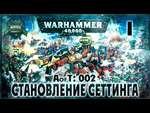 Становление Сеттинга {2} - Liber: Incipiens [AofT - 2] Warhammer 40000,Games,,Ключевые особенности вселенной Warhammer 40000 и краткий гид по настольной игре и иной продукции данного сеттинга. +++++++++++++++++Советуем посмотреть+++++++++++++++++ Партнёрский магазин: http://wargame39.ru Промо-код на