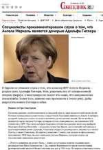 следитеГ* И марта. 12:25 В □ я е #иШЕСЕДНИК.Ш А) Курс Специалисты прокомментировали слухи о том, что Ангела Меркель является дочерью Адольфа Гитлера Ангела Меркель Фото: Global Look Press В Европе не утихают слухи о том, что канцлер ФРГ Ангела Меркель -родная дочь Адольфа Гитлера. Мол, род