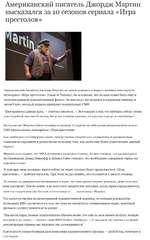 Американский писатель Джордж Мартин высказался за ю сезонов сериала «Игра престолов» Американский писатель Джордж Мартин, на цикле романов которого основан популярный телесериал «Игра престолов» (Game of Thrones), не исключил, что по ним может быть снят и полнометражный художественный фильм. Он вы
