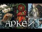 Аркей и его аспекты TES Лор,People,,История мира The Elder Scrolls Некоторые боги Нирна могут встречаться в совершенно разных культурах, у них могут быть похожие, или же совершенно разные имена, в различных пантеонах им может даже отводиться иная роль, но все эти божества при этом являются аспектами
