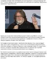 Основатель компании Valve Гейб Ньюэлл рассказал подробности, касающиеся выхода Half-Life 3. Также он поведал на чем основывалось его нежелание вести разговор о продолжении приключений Гордона Фримена. Фанаты до сих пор помнят популярнейший шутер от первого лица Half-Life, который обзавелся еще бол