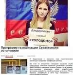 Газпром: Цена на газ для Украины с 1 апреля может составить 250 долларов 30 марта 2015, 15:53 Фото: Яе^егэ Версия для печати • В закладки • Постоянная ссылка • Вставить вблог • Сообщить об ошибке • В случае предоставления скидки для Украины иена на газ на три месяца может составить 250 долларов