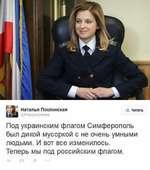 Наталья Поклонская ± читать :>Рг«угсиСптеа Под украинским флагом Симферополь был дикой мусоркой с не очень умными людьми. И вот все изменилось. Теперь мы под российским флагом.