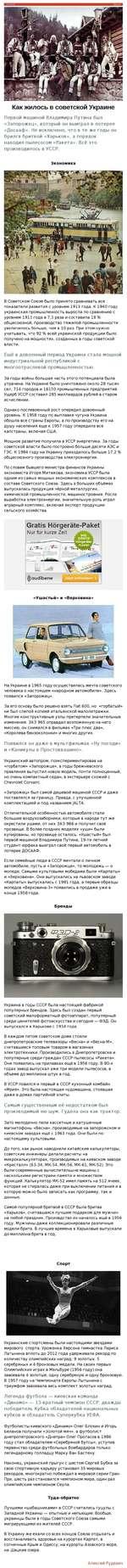 Как жилось в советской Украине Первой машиной Владимира Путина был «Запорожец», который он выиграл в лотерее «Досааф». Не исключено, что в те же годы он брился бритвой «Харьков», а порядок наводил пылесосом «Ракета». Всё это производилось в УССР. Экономика В Советском Союзе было принято сравнива