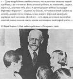 « — Одна из грубейших ошибок считать, что педагогика является наукой о ребёнке, а не о человеке. Вспыльчивый ребёнок, не помня себя, ударил; взрослый, не помня себя, убил. У простодушного ребёнка выманили игрушку; у взрослого — подпись на векселе. Легкомысленный ребёнок за десятку, данную ему на те