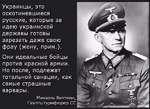 Украинцы,это оскотиневшиеся русские, которые за идею украинской державы готовы зарезать даже свою фрау (жену, прим.). Они идеальные бойцы против красной армии. Но после, подлежат тотальной санации, как самые страшные варвары. Михаэль Виттман, Гауптштурмфюрер СС