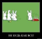 НЕ БУДЬ КАК ВСЕ! demotlvatlon.ru