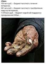#9мая. 155 млн.руб. - бюджет льготного лечения ветеранов, 581 млн.руб. - бюджет льготного приобретения квартир ветеранам, 1 878 млн.руб. - бюджет медийной поддержки празднования 9 Мая...