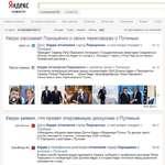 Яндекс I НОВОСТИсообщений(8)статей(2) Главные новости Ситуация на Востоке Мои новости Политика Общество Экономика В мире Спорт по дате по релевантностисегодня3днянеделямесяцвсёнегруппироватьпосюжетам Керри рассказал Порошенко о своих переговорах с Путиным Joinfo.ua © Джон Керри от
