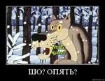 шо? опять? demotlvatlon.ru