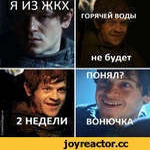 CreateCollage.ru 2 НЕД *1 ГОРЯЧЕЙ ВОДЫ не будет ПОНЯЛ? ВОНЮЧК