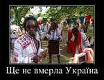 Ще не BMef )ла Украша