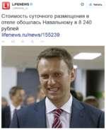 ШиРЕМЕ\Л/5С @ПГепешз_ги О +± Читать Стоимость суточного размещения в отеле обошлась Навальному в 8 240 рублей lifenews.ru/news/155239