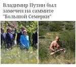 """Владимир Путин был замечен на саммите """"Большой Семерки"""""""