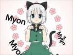 【Touhou】 Myomyomyomyomyomyomyon! 【東方】,Film,Touhou,Nyanyanyanyanyanyanya!,Youmu,Myon,anime,アニメ,東方,魂魄妖夢,pepepe,なにこれ超かわいい,みょんみょんみょん!,脅威の中毒性,お一人様一匹まで,ゆゆさまGJ,Myomyomyomyomyomyomyon! Uploaded from Nico Nico Douga: http://www.nicovideo.jp/watch/sm13409038  Original Title: Nyanyanyanyanyanyanya!  Original M