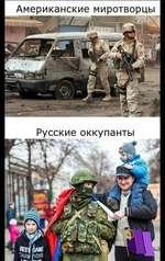Американские миротворцы Русские оккупанты