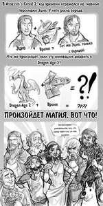 В Assassin's Creed 2, ход времени отражался на главном персонаже Эцио. У него росла Борода. Время - с вородой Что же произойдет, если эту инновацию добавить в ПРОИЗОЙДЕТ МАГИЯ. ВОТ ЧТО! Dragon Age Это Бесспорное —^ доказательство того, что магия портит все. до чего коснется —