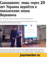 Саакашвили: лишь через 20 лет Украина вернётся к показателям эпохи Януковича В настоящее время Украина является самой 6едно11 апраной Европы. Такое мнение губернатор Одесской области Михаил Саакашвили высказал в ходе т.н. стратегической сессии Одесского решена. Сейчас Украина - самая бедная стра