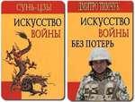 искусство войны искусство войны БЕЗ ПОТЕРЬ
