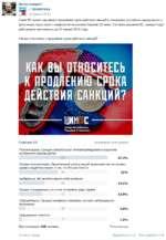 Путин говорит! 22^ с* ПОЛИТИКА «I Щ сегодня в 20:01 Совет ЕС принял решение о продление срока действия санкций в отношении российских юридических и физических лиц в связи с конфликтом на востоке Украины 22 июня. Согласно решению ЕС, санкции будут действовать как минимум до 13 января 2016 года.