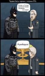 Бэтмен, в Готэме заложили бомбу! Обезвредь ее скорее! Я разберусь!