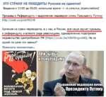 ЭТУ СТРАНУ НЕ ПОБЕДИТЬ! Русские не сдаются! Вещание с 12:00 до 00:00, остальное время -> vk.com/rus_improvisation2 Призывы к Референдуму - выражение недоверия лично Президенту Путину http://cont.ws/post/96248 Армения на грани переворота, а у нас, в России, все чаще звучат призывы к референдуму