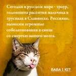 Сегодня в русском мире - траур, годовщина распятия мальчика в трусиках в Славянске. Россияне, выносим огромные соболезнования в связи со смертью вашего мозга. БАБА I К1Т