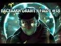 Пасхалки Gravity Falls #18 Тайны тизера 12 серии!,Gaming,Gravity Falls (TV Program),Blog (Industry),Пасхалки Gravity Falls,Тайны тизера 12 серии,тизер 12 серии,Teaser Campaign,пасхалки,секреты,тайны,пасхалки гравити фолз,пасхалки гравити фолс,тайны гравити фолз,тайны гравити фолс,секреты гравити фол