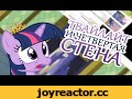 Твайлайт и четвертая стена / Twilight and the Fourth Wall,Film & Animation,mlp,my little pony,frandship is magic,pony,brony,animation,мой маленький пони,пони,брони,млп,анимация,мультфильм,компони,kompony,Fourth Wall,pinkie pie,twilight,Пинки пай,твайлайт,Поддержи канал лайком! Это важно для нас.  Ан