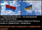 1. Украинская республика - это неотъемлемая часть Русского Мира. 2. Те, кто пытаются оторвать Украину от России и вставить в Европу/США - сепаратисты. Используй слово «сепаратист» в правильном смысле!!