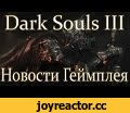 Dark Souls III - Новости Геймплея,Gaming,Dark Souls (Video Game),Gameplay,Action Role-playing Game (Video Game Genre),Video Game (Industry),Making,Fantasy,Hidetaka Miyazaki,demo,Gamescome,Trailer,analysis,news,gameplay,геймплей,новости,геймском,Буквально пару дней назад, на Gamescome была представле