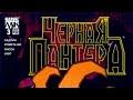 [RED Mantis] Черная Пантера. Обзор комикса.,Entertainment,Black Panther (Fictional Character),Marvel Comics (Production Company),Comics (Comic Book Genre),Марвел,Комикс,Черная Пантера,Герой, мститель и король Ваканды! Не забывайте про традиционную сцену после титров! Группы Вконтакте https://vk.com/