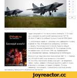 f15 ВО 2 хО 8*о © Истребители-перехватчики МиГ-31 (Фото: Донат Сорокин/ТАСС) Сирия получила от России в рамках контракта 2007 года шесть дальних истребителей-перехватчиков МиГ-31. Об этом 17 августа сообщил турецкий портал BGN News. DVhab.ru сайт Хабаровска Бронируй онлайн! По инфор