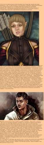 В этом посте я хотела бы коснуться такой популярной темы в Dragon Age: Inquisition как романы Прежде всего, скажу, что будет несколько постов наполненных спойлерами и предположениями автора поста Поэтому ели данные посты оскорбляют ваши чувства, приношу вам глубочайшие извинения. Итак, замечали ли