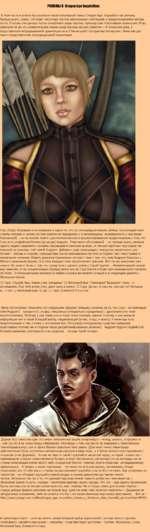 РОМАНЫ В Dragon Age Inquisition В этом посте я хотела бы коснуться такой популярной темы в Dragon Age: Inquisition как романы. Прежде всего, скажу, что будет несколько постов наполненных спойлерами и предположениями автора поста. Поэтому ели данные посты оскорбляют ваши чувства, приношу вам глубо