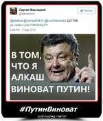 ShçS Сергей ВысоцкийI & Follow WÊB @A!bertich501 @abatsia @somsok5412 @LevSharansky ЦЭ ТАК pic.twitter.com/YdMuR4fyFY 5:25 PM-3 Sep 2015 #ПутинВиноват ЗЛОЙ КОЛО РАД 'ТВИТТЕР