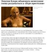 Эмилия Кларк объяснила нежелание снова раздеваться в «Игре престолов» Кадр из сериала «Игра престолов» Актриса Эмилия Кларк, известная по роли Дейенерис Таргариен в «Игре престолов», раскритиковала откровенные сексуальные сцены в сериале. По ее словам, эротике на телеэкране не хватает изысканност