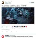J) Макс ЧЕпай™ . @МаквСИерау Читать Выступление Путина на ГА ООН 23:49-27 сент 2015 г 4*13* 0Ёж Кинкот ертко1 9 мин @МакзСЬерау и труп украины принимает активное участие в заседании