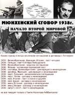НАЧАЛО ВТОРОЙ МИРОВОЙ Какие страны и когда заключали соглашения и договоры с Гитлером: 1933 - Великобритания, Франция, Италия - пакт четырех 1934 - Польша - пакт Гитлера-Пилсудского 1935 - Великобритания - морское соглашение 1936 - Япония - антикоминтерновский пакт 1938 - сентябрь, Великобрит