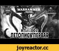 Летопись первая - Liber: Responsis on Interrogare [AofT] Warhammer 40000,Gaming,Малал,Летопись первая,liber Responsis on Interrogare,Aeternitas of Tenebrarum,RonI - 1,AofT,13 Черный Крестовый Поход,Responsis on Interrogare,Хаос,Эльдары,Speciali Liber,Император,Кхейн,Цегорах,РонИ - 1,АофТ,RonI,Istori