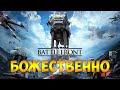 Star Wars: Battlefront 3 - это ох**нно!,Gaming,ScootyPuff,СкутиПаф,Scooty,Скути,TOP,ТОП,Games,скачать игры,скачивать игры,прохождение,факты,Star Wars,Star Wars (Film Series),Star Wars Battlefront 3,Star Wars Battlefront,Battlefront 3,Battlefront,Баттлефронт,Звездные войны,Звёздные войны,Звездные вой