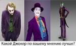 Какой Джокер по вашему мнению лучше?
