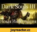 Dark Souls III - 4 Минуты Геймплея,Gaming,Souls,Dark Souls III,Action Role-playing Game (Video Game Genre),Dark Souls (Video Game),trailer,demo,gamescome,game informer,new information,lore,gameplay,геймплей,новая информация,дарк соулс 3,дарк соулс,from software,4 минуты геймплея,ликорис,likoris,Подо
