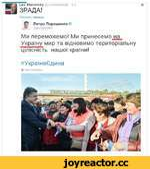 Lev Sharansky @LevSharansky - 3 ч. ЗРАДА! Показать перевод 54 Петро ПорошенкоО Л @poroshenko Ми переможемо! Ми принесемо на Украшу мир та вщновимо територшльну цшюнють нашоГ кра'ши! #УкраТнаСдина Ф View translation