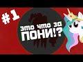 ЭТО ЧТО ЗА ПОНИ!? #1,Film & Animation,mlp,my little pony,frandship is magic,pony,brony,animation,мой маленький пони,пони,брони,млп,анимация,мультфильм,компони,kompony,Это что за пони,селестия,celestia,luna,Луна,Крч появилась у меня идейка, сделать вот такую штуку.  Если понравилось и хотите продолже