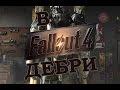 В дебри - Fallout 4,Gaming,игровые обзоры,игровой видео обзор,игровой обзор игр,инди,инди игры,инди хоррор,видео инди,Fallout (Video Game Series),Fallout 4,Action Role-playing Game (Video Game Genre),Video Game (Industry),игра fallout 4,fallout 4 обзор,fallout 4 видео обзор,обзор fallout 4,обзор игр