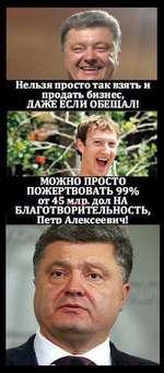Нельзя просто так взять и продать бизнес, ДАЖЕ ЕСЛИ ОБЕЩАЛ! МОЖНО ПРОСТО ПОЖЕРТВОВАТЬ 99% от 45 мл о. дол НА БЛАГОТВОРИТЕЛЬНОСТЬ, Петр Алексеевич!