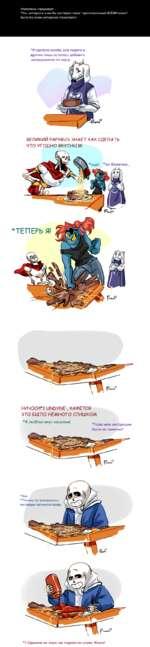 Anonymous спрашивает: 'Хм...интересно а как бы выглядел пирог приготовленный ВСЕМИ вами? Было бы очень интересно посмотреть! *Я сделала основу для пирога и другим лишь осталось добавить ВЕЛИКИЙ PAPYRUS ЗНАЕТ КАК СДЕЛАТЬ ЧТО УГОДНО ВКУСНЫМ! НИЧОСИ*1 UNDYNE , КАЖЕТСЯ ЭТО БЫЛО НЕМНОГО СЛИШКОМ *Я